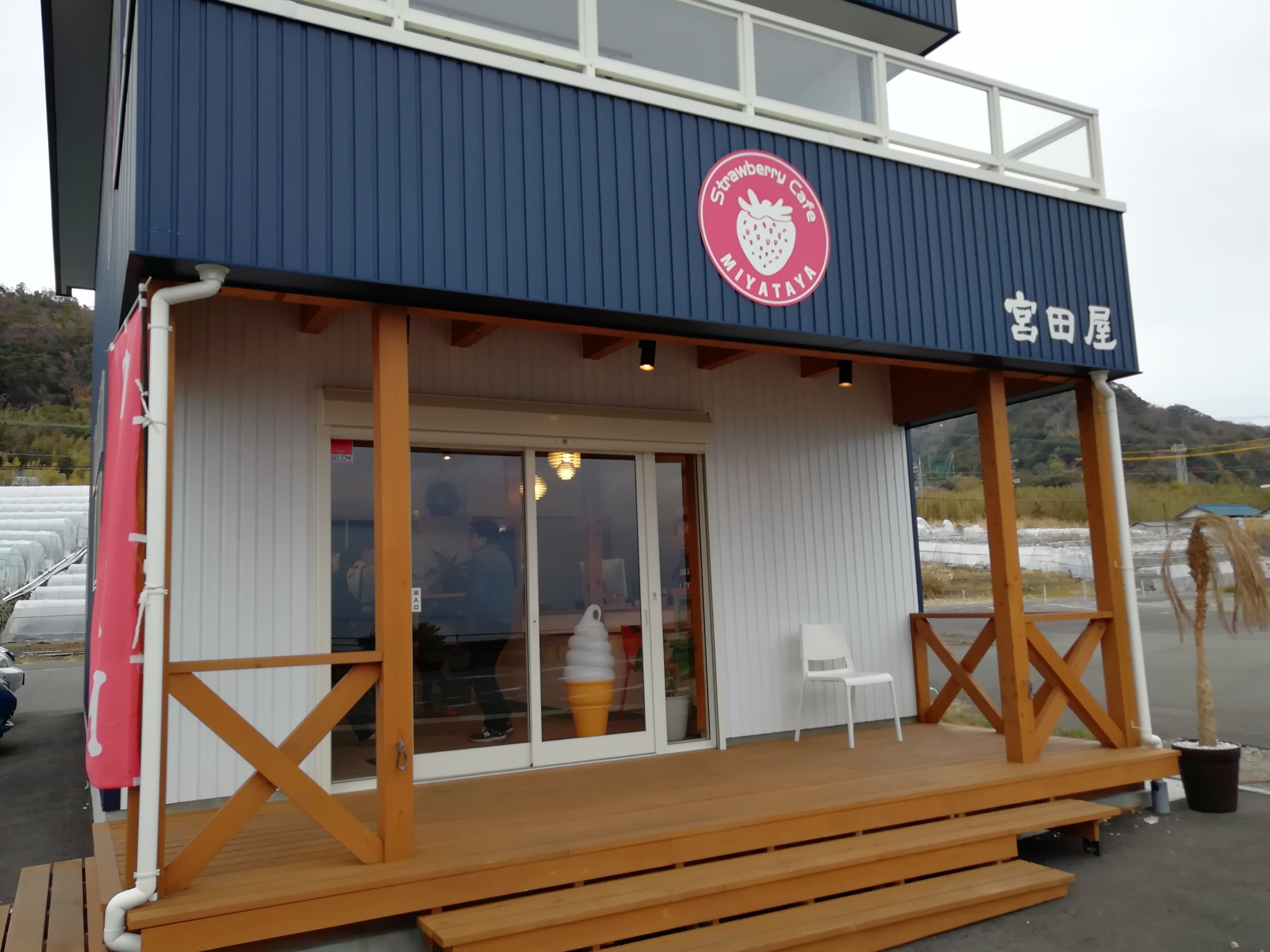 宮田屋 Strawberry Cafe